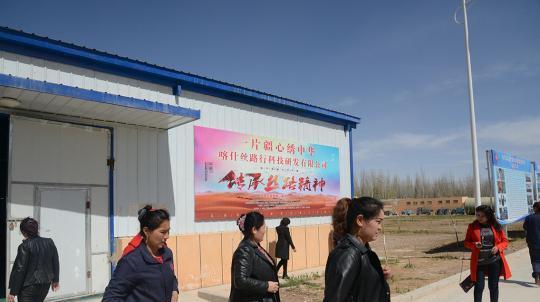 3月29日,工人们从喀什丝路行科技研发有限公司刺绣产业扶贫车间下班回家