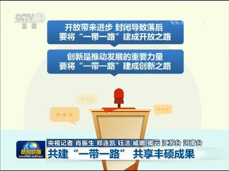 """【丝路新画卷】共建""""一带一路"""" 共享丰硕成果"""
