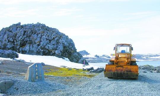 """盖军衔在南极修了一条""""厦工大道"""",成为南极惟一一条以企业命名的道路。(资料图)"""