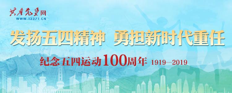 学习专栏:纪念五四运动100周年