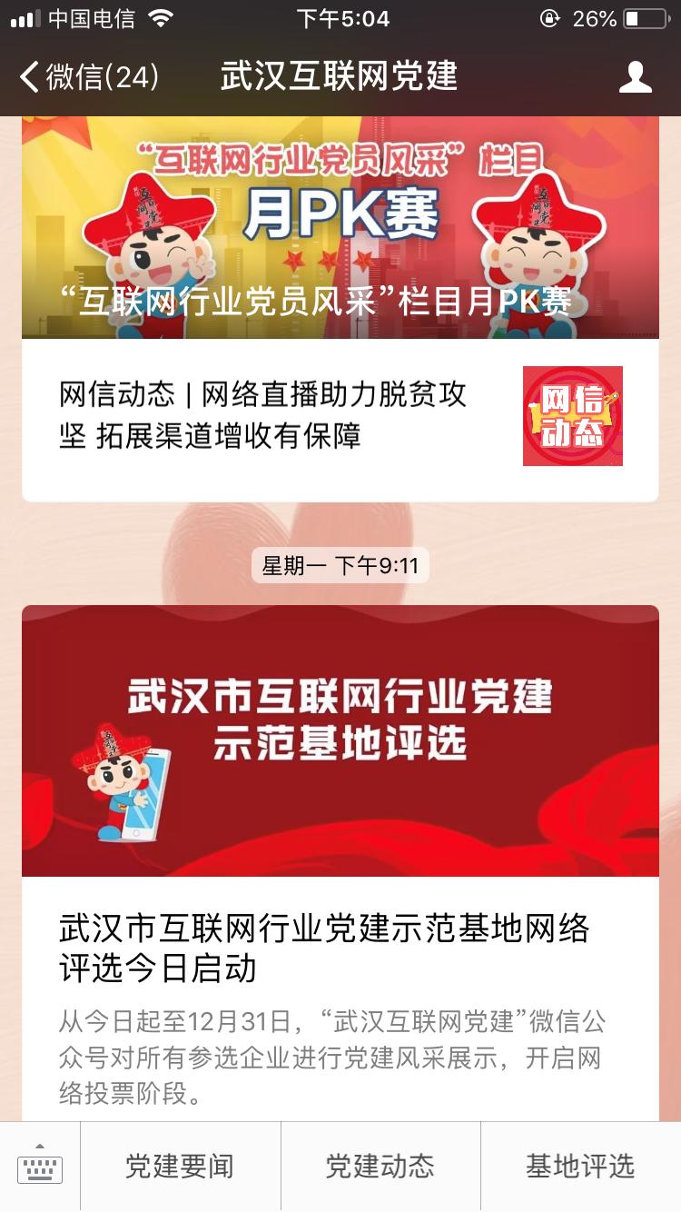 武汉互联网党建微信公众号及网星形象
