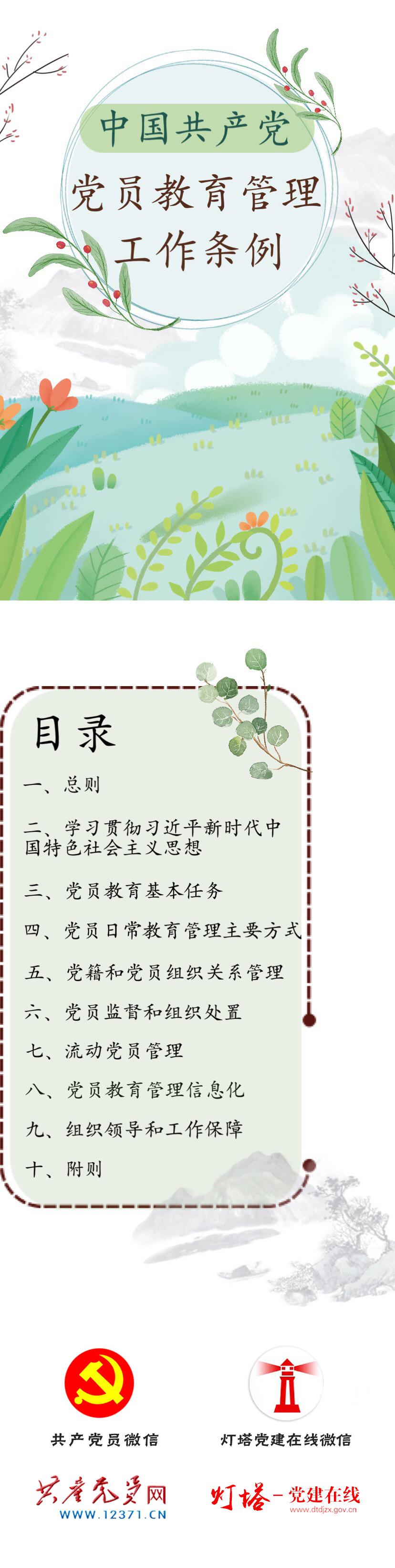 漫画版图解中国共产党党员教育管理工作条例