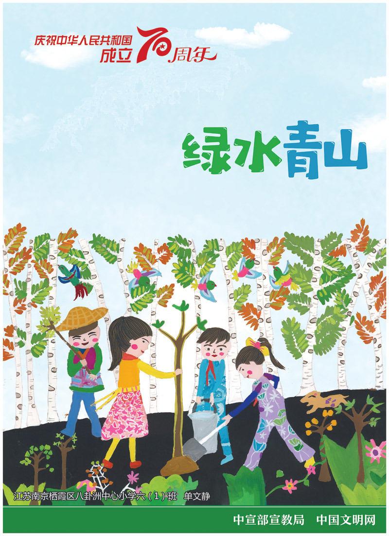 庆祝新中国成立70周年儿童画系列公益广告图片
