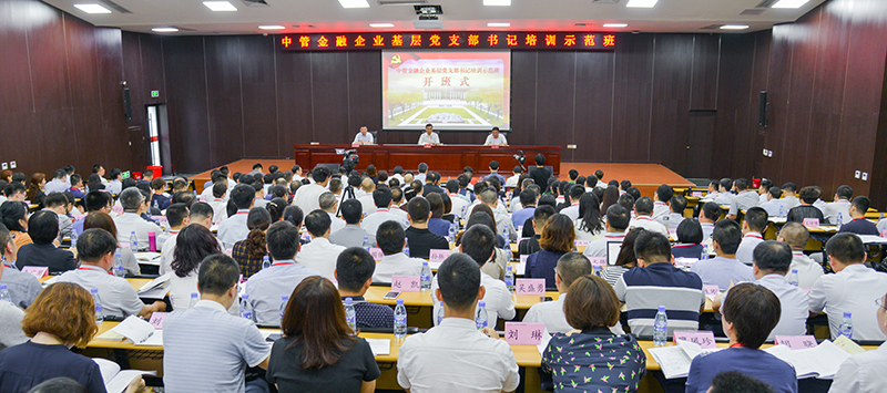 中管金融企业基层党支部书记培训示范班开班式