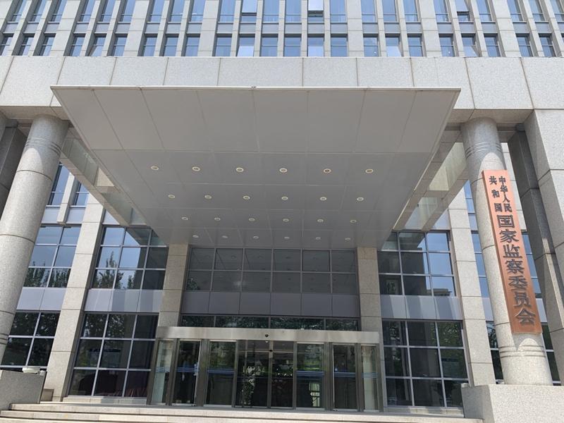 这是7月5日拍摄的中华人民共和国国家监察委员会外景。新华社发