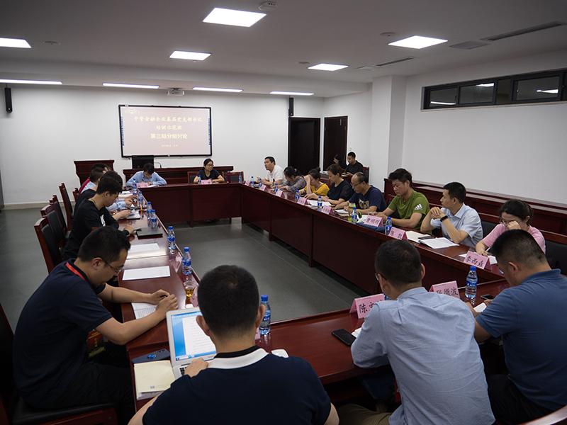第三组学员在开展分组研讨