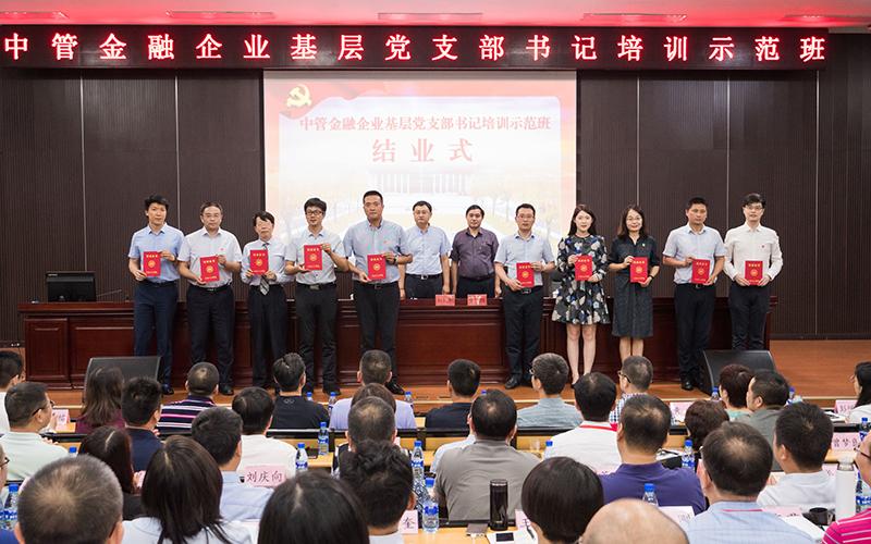 培训班为学员代表颁发了结业证书。