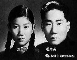 毛岸英和刘思齐结婚照