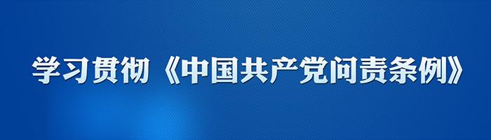 学习贯彻《中国共产党问责条例》