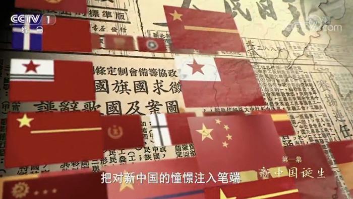 当时征集到的国旗图案。(视频截图)