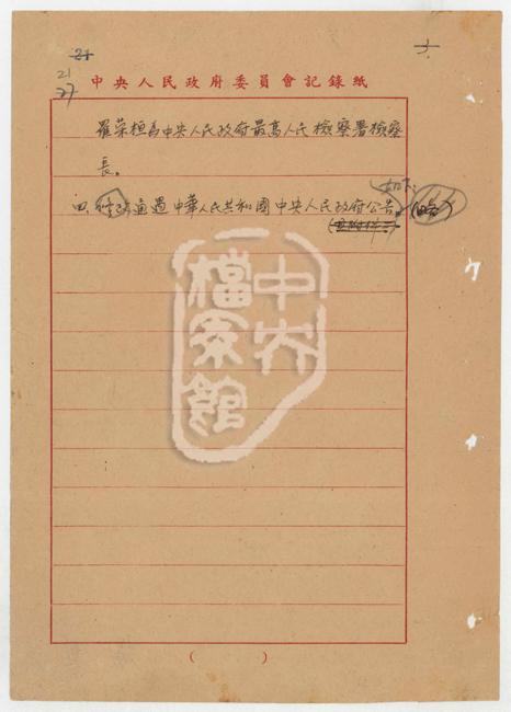 从'五一口号'到开国大典大型档案文献专题中央人民政府委员会第一次会议记录1949年10月1日