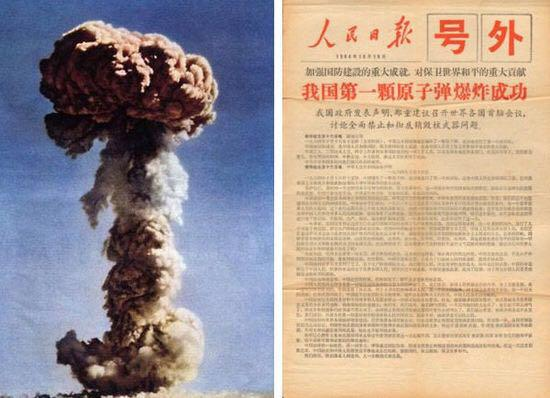 圖為我國第一顆原子彈爆炸成功