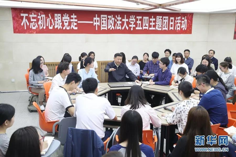 2017年5月3日,习近平在中国政法大学考察。