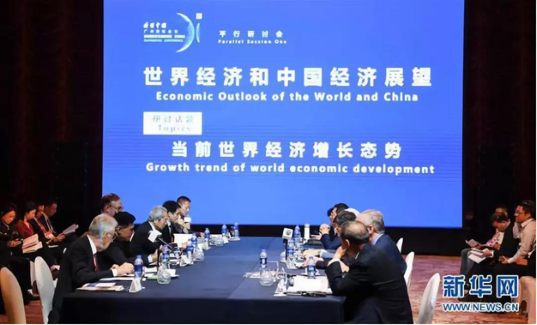 """2019年10月26日拍摄的""""读懂中国""""广州国际会议""""世界经济和中国经济展望""""分论坛现场。新华社记者 邓华 摄"""