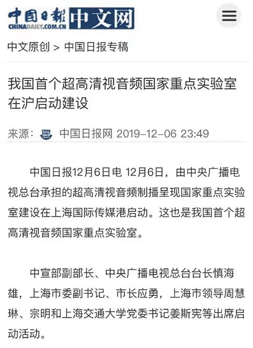 《中国日报》12月6日刊发