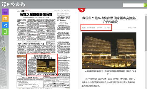 《深圳特区报》12月7日刊发