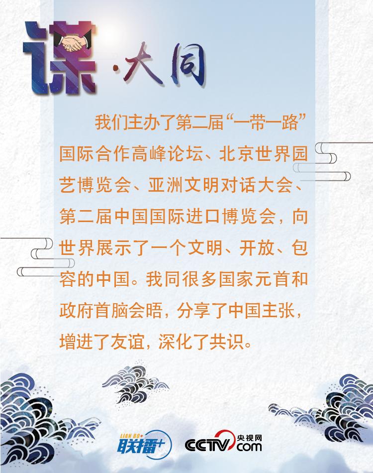 联播+ | 从习近平主席新年贺词中感知非凡中国
