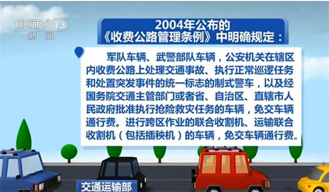 交通运输部:已要求各地交通部门主动联系医院,为救护车辆免费安装ETC