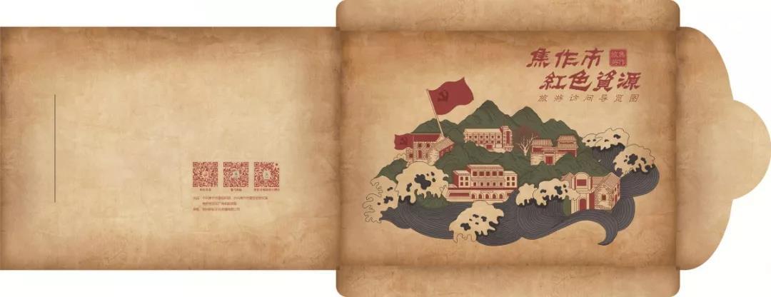 红色资源旅游访问导览图套封图。
