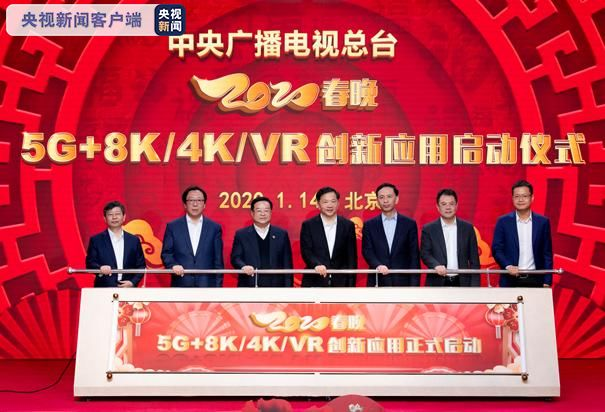 央视广告行业新闻-8K版春晚将面世 中央广播电视总台2020春晚5G+8K/4K/VR创新应用启动