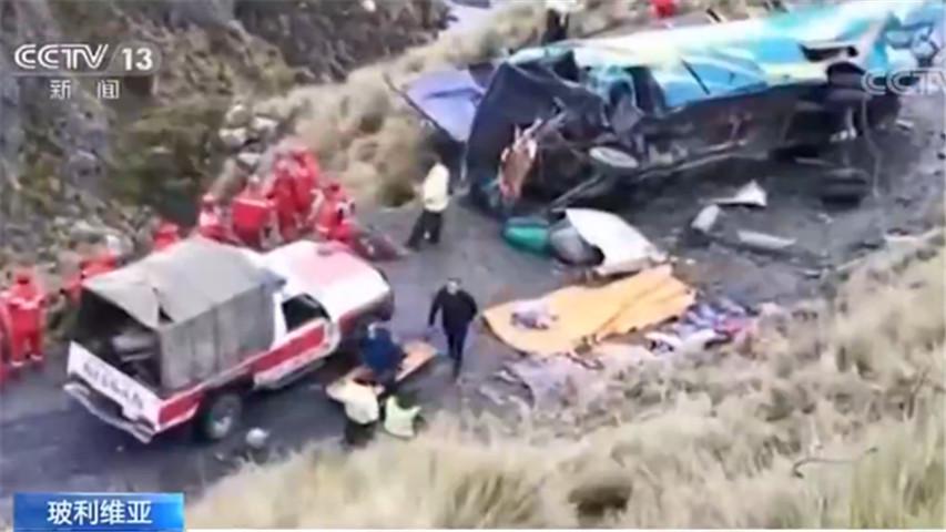 能见度低是主因?玻利维亚一长途客车坠入山谷15人亡