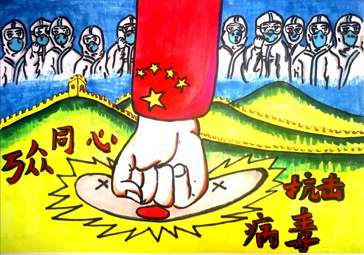 《萬眾同心抗病毒》 何浩齊   兒童畫   9歲