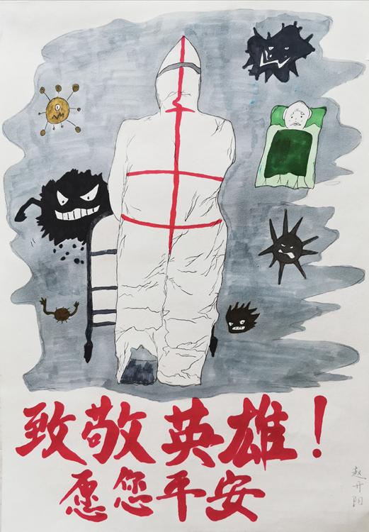 《致敬英雄》 趙開陽 12歲    兒童畫