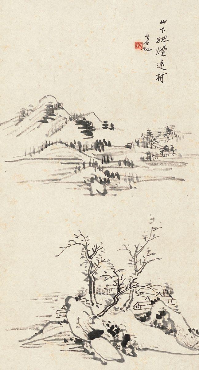 黄宾虹 孤烟远村图