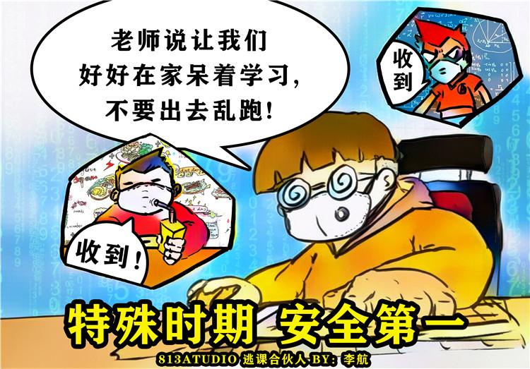 《特殊時期 安全第一》李航 漫畫