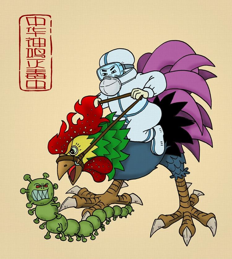 《中華神雞滅蟲圖》王立軍 趙昆 楊雷漫畫