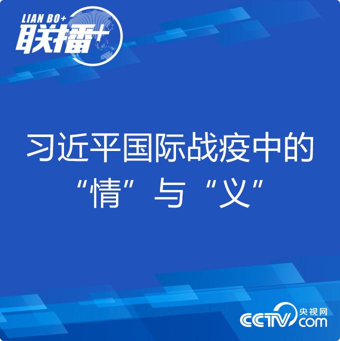 """习近平国际战疫中的""""情""""与""""义"""""""