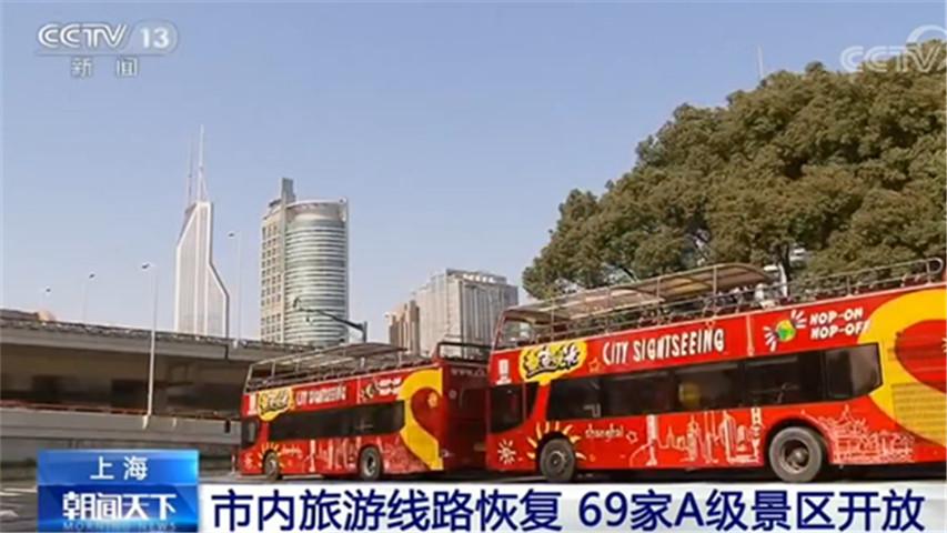 上海市内旅游线路恢复 69家A级景区开放