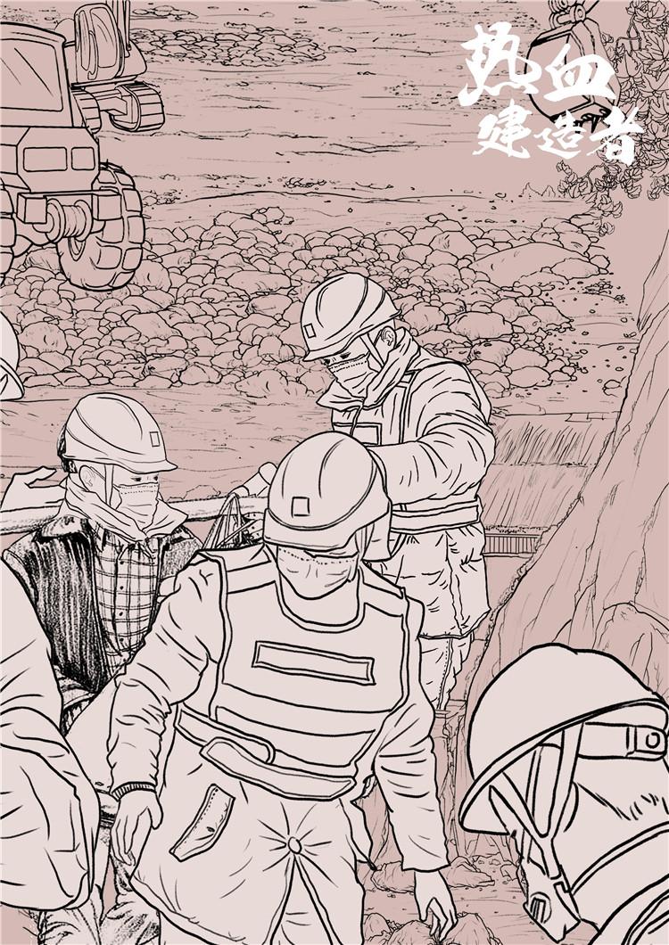 《熱血建造者-致敬雷神山、火神山的建築工人》之二楊大禹、宴斯宇 插圖