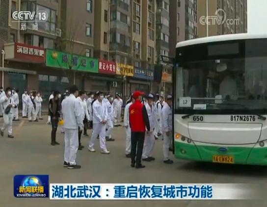 湖北武汉:重启恢复城市功能