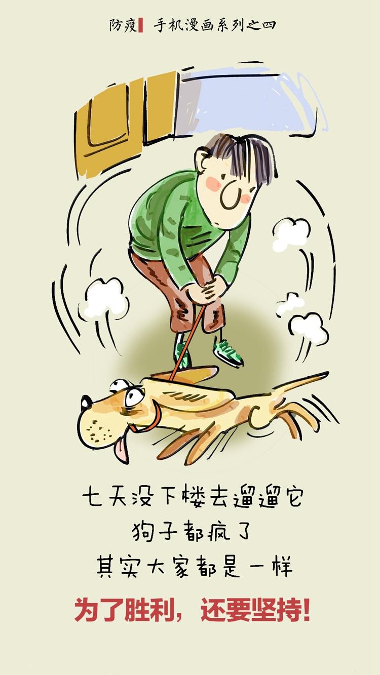 《居家防疫——為了勝利,還要堅持!》王穎 宋曉軍 漫畫