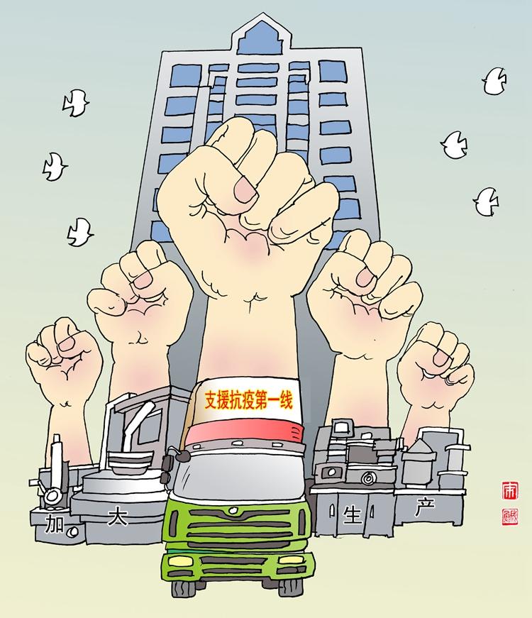 《咱們工人有力量》宋成勇 漫畫