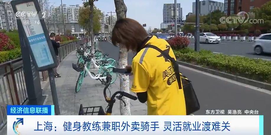 【央视网】疫情下,工资少了咋办?女健身教练兼职送外卖,蹬着共享单车,一天配送30多公里!