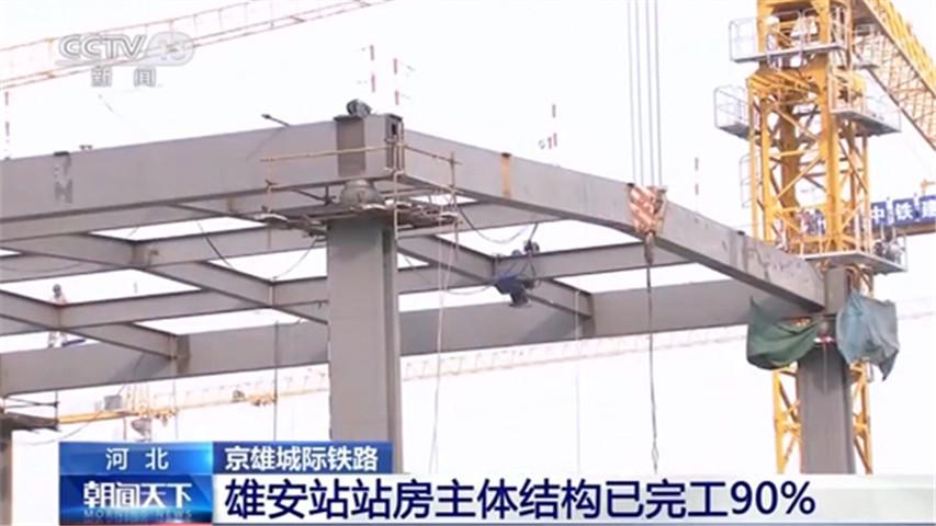 京雄城际铁路:雄安站站房主体结构已完工90%