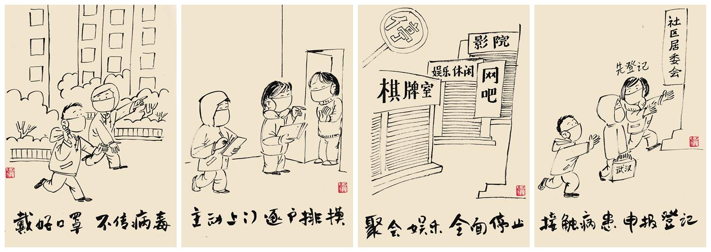 《防範疫情》陶開儉  漫畫1