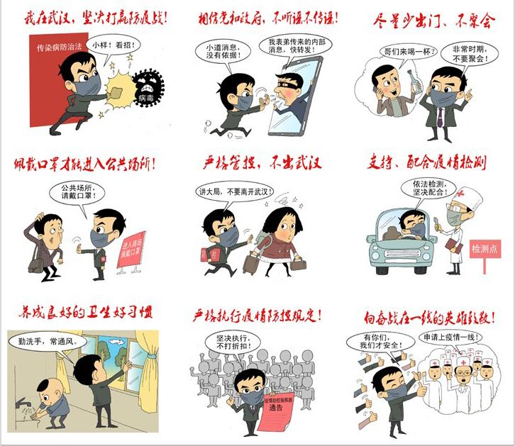 《武漢加油!》蔣勇 漫畫