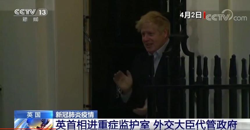 英国首相病情恶化进重症监护室 外交大臣代管政府