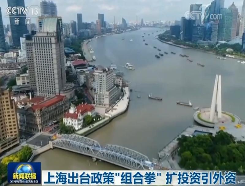 """上海出台政策""""组合拳"""" 扩投资引外资"""