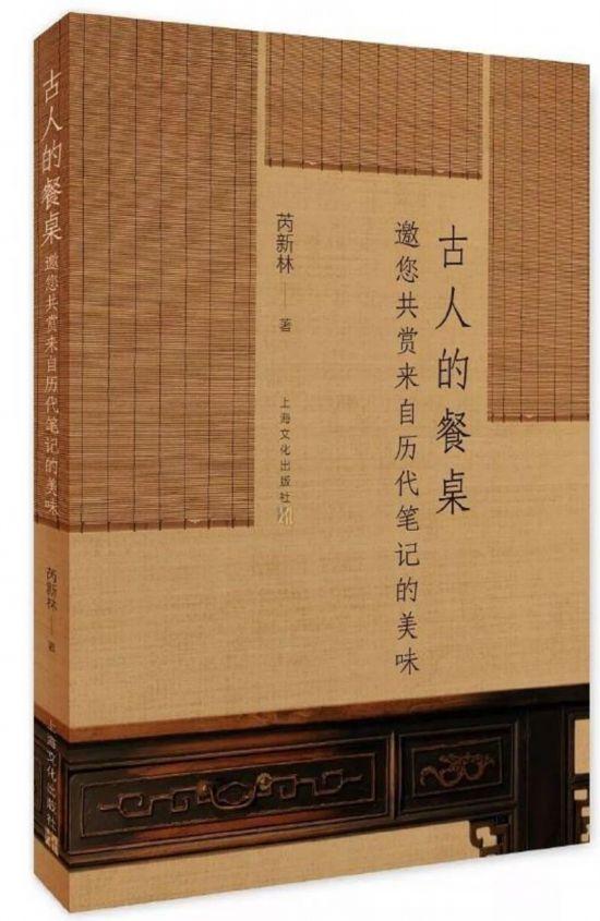 《古人的餐桌-邀您共賞來自歷代筆記的美味》  芮新林 著  上海文化出版社