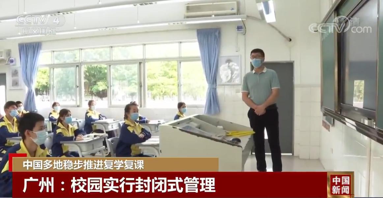 中国多地稳步推进复学复课 筑牢校园安全防线