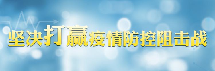 中共中央政治局常务委员会召开会议 听取疫情防控工作中央指导组工作汇报 研究完善常态化疫情防控体制机制 中共中央总书记习近平主持会议