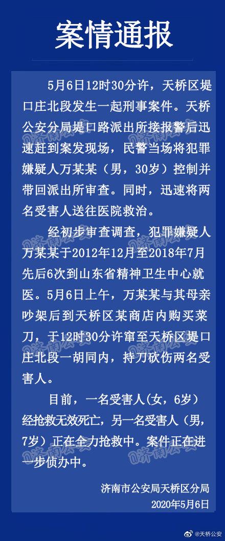 山东济南两名儿童被砍致一死一伤 目前嫌犯已落网