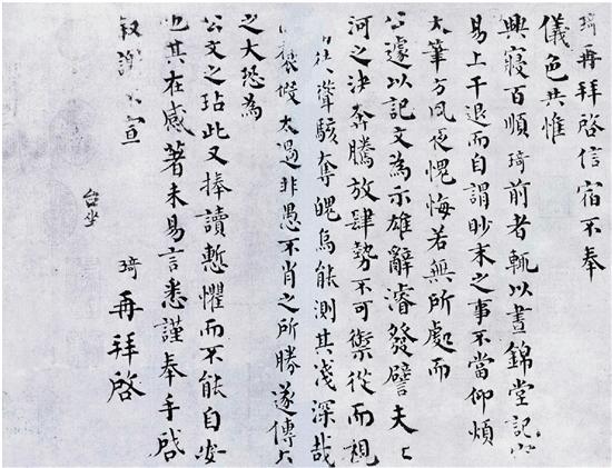 韩琦 信宿帖 71.1×30.9cm 贵州省博物馆藏
