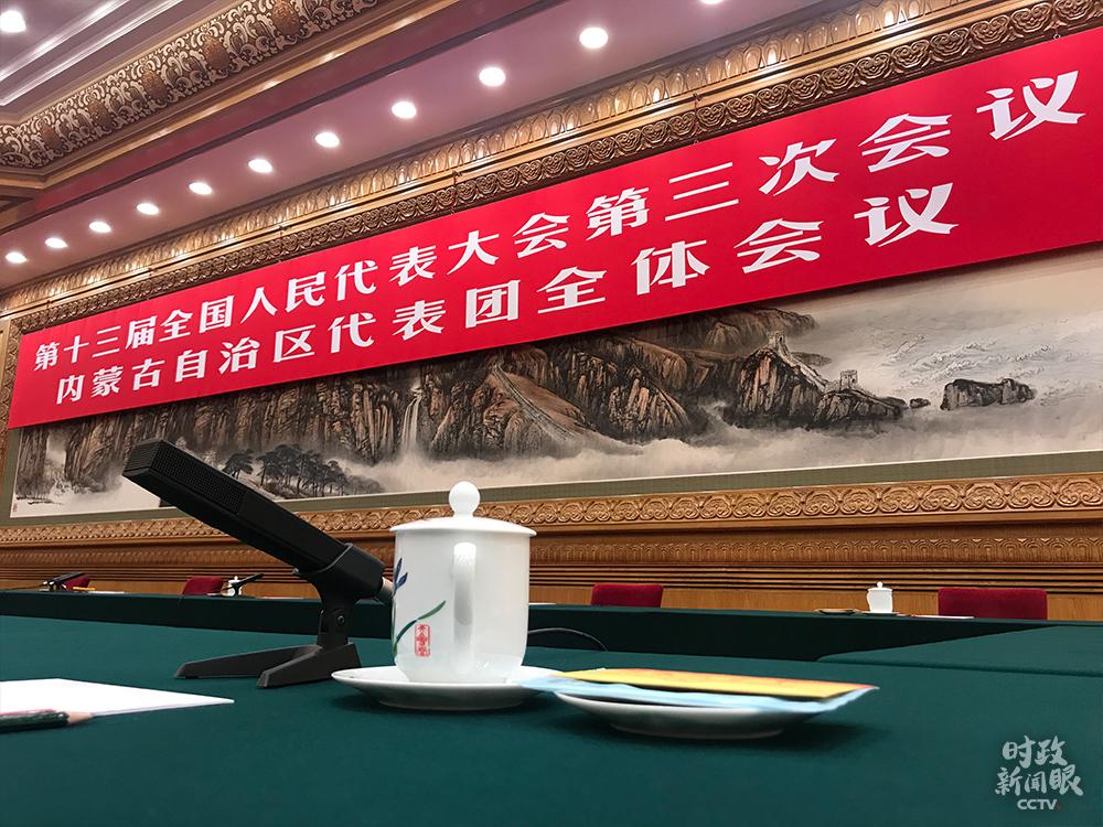 内蒙古代表团会议现场。(总台央视记者李炜拍摄)