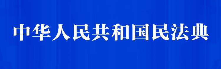 《中華人民共和國民法典》學習專欄