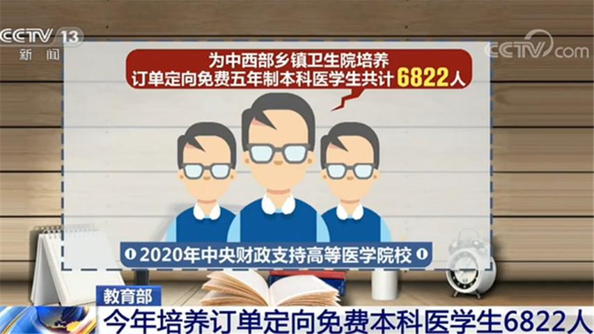 教育部:今年培养订单定向免费本科医学生6822人